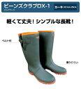 長靴 ロングブーツ ビーンズクラブ DX‐1 軽量 メンズレインブーツ メンズレインシューズ【KKP】