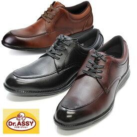 ドクターアッシー Dr.ASSY ビジネスシューズ DR-5521 俺のアッシー 3E 24.5cm〜27.0cm レースタイプ 靴紐 革靴 皮革 皮靴 履きやすい甲高幅広 天然皮革 軽量 撥水 抗菌 防臭 メンズ シューズ 男性用 仕事 就職活動