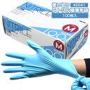 2041 ニトリル使いきり極薄手袋 粉無 100枚入 Mサイズ Lサイズ 川西工業 ニトリルゴム ブルー 使い捨て 使い切り 左右…