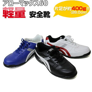 安全靴 軽量 セフティースニーカー 樹脂先芯 アローマックス60 メンズ レディース 24.0cm〜30.0cm 福山ゴム工業