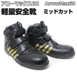 安全靴 鉄先芯 セフティスニーカー 軽量 ハイカット マジックテープ アローマックス68