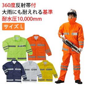 作業服 作業着 レインウェアー 安全レイン FS-6000 (Lサイズ) 雨具