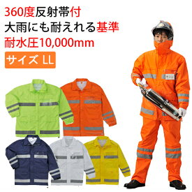 作業服 作業着 レインウェアー 安全レイン FS-6000 (LLサイズ) 雨具
