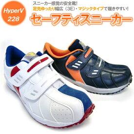 安全靴 スニーカー ハイパーVソール セーフティースニーカー ハイパーV228 作業靴 日進ゴム 滑りにくい靴 24.5-29.0cm メンズ レディース