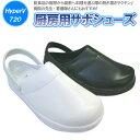 ハイパーV720 サンダル 滑らない靴 ハイパーVソール サボシューズ 厨房靴 コックシューズ 滑りにくい靴 で安全 日進ゴ…