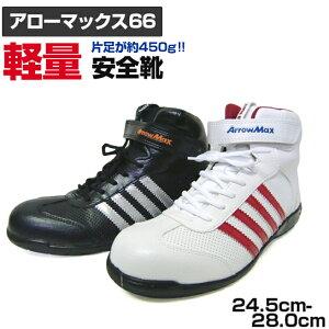 安全靴 軽量 スニーカー ミッドカット アローマックス66 鉄先芯 セフティスニーカー