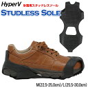 氷雪用スタッドレスソール ハイパーV スタッドレスソール 滑りにくい靴 日進ゴム 滑りにくい靴 22.5cm-30.0cm 【メー…