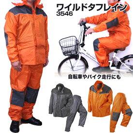 レインコート レインスーツ レインウェア レイングッズ 自転車 バイク 通勤 防水 雨合羽 耐久 カッパ 上下 作業用 雨具 フード