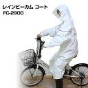 送料無料 レインコート 雨合羽 軽量 ホワイト 自転車 通学 通勤 バイク カッパ 雨具 レインビーカム 白 レインポンチョ シンプルにおしゃれ