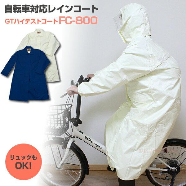 送料無料 レインコート レインウェア レインスーツ 自転車 通学 学校指定 バイク 反射テープ カッパ 雨合羽 雨具 通勤