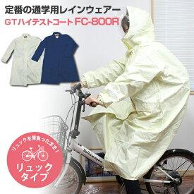 送料無料 レインコート レインウェア 自転車 通学 リュックタイプ 学校指定 通勤 バイク カッパ 雨合羽 雨具 リュックin 大きいサイズ 小さいサイズ メンズ レディース