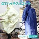 レインコート GTハイテストコート FC-800R リュックタイプ レインウェア 自転車 通学学校指定 通勤 バイク カッパ 雨…