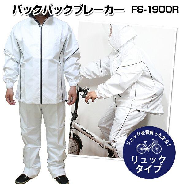 送料無料 レインスーツ 雨合羽 ホワイト レインウェア 上下 セット 軽量 自転車 通学 リュックタイプ 学校指定 通勤 バイク カッパ 雨具 作業用 白 小さいサイズ 大きいサイズ メンズ レディースリュックin