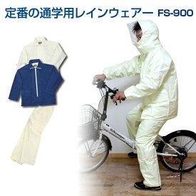送料無料 レインウェア 上下 レインスーツ 自転車 通学 バイク 雨合羽 学校指定 カッパ 雨合羽 雨具 防水 上下セット