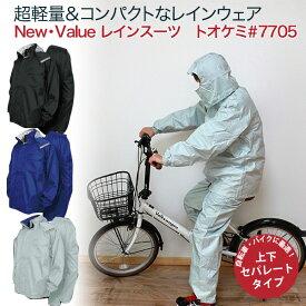 レインウェア 上下 レインスーツ メンズ 自転車 バイク 通勤 カッパ 雨合羽 雨具 通学 作業着 上下セット メンズ