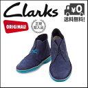 クラークス デザートブーツ メンズ Clarks DESERT BOOT 20358107 ブルー【メンズバーゲン】