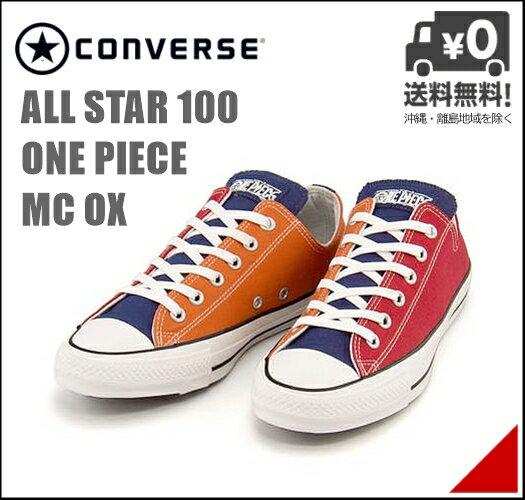 コンバース ローカット スニーカー メンズ オールスター 100 ワンピース MC OX カジュアル デイリー ストリート ALL STAR 100 ONE PIECE MC OX converse 1CK955 マルチ