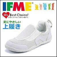 IFME(イフミー)キッズ子供用上履き保育園幼稚園スクール体育館SC-0002ホワイト