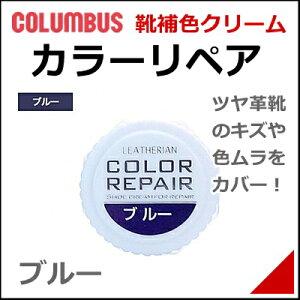 靴 クリーム 補修 補色 カラーリペア ツヤ革靴専用 補色クリーム 9g 色ムラ キズ カバーリング効果 保革 メンズ レディース コロンブス COLUMBUS 71440 ブルー