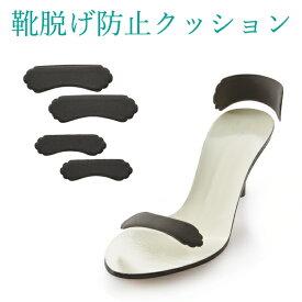 【あす楽】 【ネコポス】 Shoesfit.com 靴脱げ防止 クッション ヒールバック・甲 レディース 靴ずれ防止 パンプス かかと パカパカ
