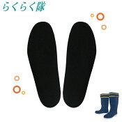 メーカー直営店【らくらく隊長靴用】【男女兼用インソール中敷き日本製】