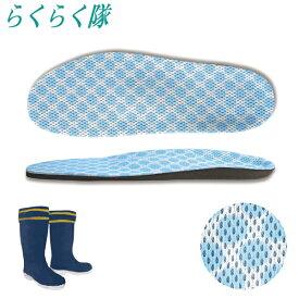 【あす楽】Shoesfit.com らくらく隊 長靴 用 ムレ 対策 インソール 靴用中敷 ひんやり 梅雨 雨