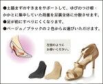 【あす楽】Shoesfit.comすきまささえ隊ベージュブラックレディース