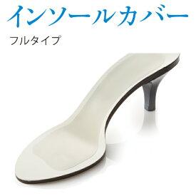 【あす楽】【ネコポス】 Shoesfit.com インソール カバー フルタイプ レディース 極薄 汚れ防止 サンダル