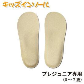 【 あす楽 】【 ネコポス 】Shoesfit.com キッズ インソール プレジュニア専用 18cm 18.5cm 19cm 6歳 7歳 サイズ調整 履き心地 足育 アーチサポート 中敷 入学 入園