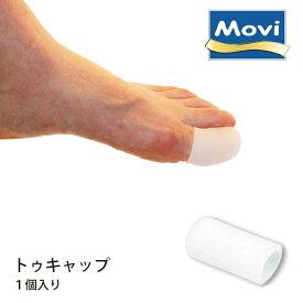 Shoesfit.com モビ MOVI トゥキャップ