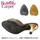【あす楽】【ネコポス】 Shoesfit.com ヘブンリーカーペット レディース 靴底 滑り止め