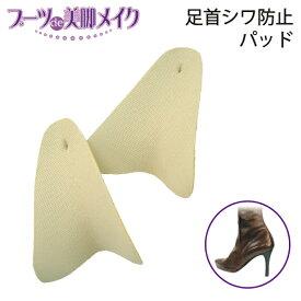 【 あす楽 】【 ネコポス 】Shoesfit.com ブーツde美脚メイク 足首 シワ防止 パッド レディース