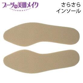 【 あす楽 】【 ネコポス 】Shoesfit.com ブーツde美脚メイク さらさら インソール レディース