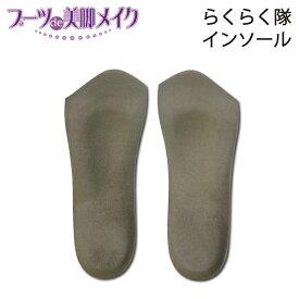 【 あす楽 】【 ネコポス 】Shoesfit.com ブーツde美脚メイク らくらく隊 インソール レディース