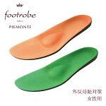 フットローブピエモンテ専用「外反母趾対策フェルトインソール」女性用FIG-001