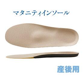 【 あす楽 】Shoesfit.com マタニティ インソール 産後用