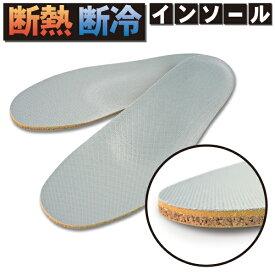 【あす楽】 shoesfit.com 断熱 断冷 インソール 靴用中敷 作業 業務