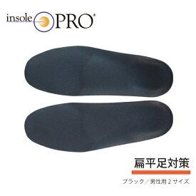 【 あす楽 】Shoesfit.com インソールプロ メンズ 扁平足 対策 中敷 土踏まず アーチ サポート 25cm 25.5cm 26cm 26.5cm 27cm