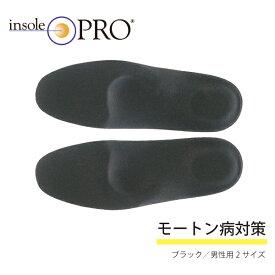 【 あす楽 】Shoesfit.com インソールプロ メンズ モートン病 対策 中敷 ピリピリ 25cm 25.5cm 26cm 26.5cm 27cm