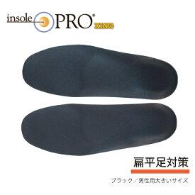 【 あす楽 】Shoesfit.com インソールプロ キング 扁平足 対策 土踏まず 中敷 27.5cm 28cm 28.5cm 29cm 29.5cm 30cm