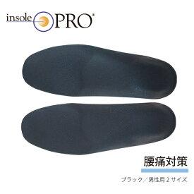 【 あす楽 】Shoesfit.com インソールプロ メンズ 腰痛 対策 中敷 腰 衝撃吸収 25cm 25.5cm 26cm 26.5cm 27cm
