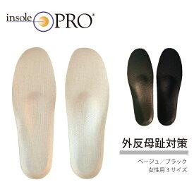 【あす楽】Shoesfit.com インソールプロ レディース 外反母趾 対策 中敷 内反小趾 横アーチ 浮指 衝撃吸収 22cm 22.5cm 23cm 23.5cm 24cm 24.5cm 25cm