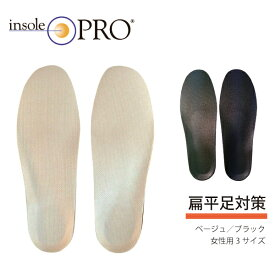 【 あす楽 】Shoesfit.com インソールプロ レディース 扁平足 対策 土踏まず 中敷 足裏 疲れやすい アーチ サポート 22cm 22.5cm 23cm 23.5cm 24cm 24.5cm 25cm
