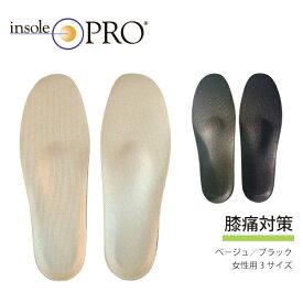 【 あす楽 】Shoesfit.com インソールプロ レディース 膝痛 対策 中敷 アーチ サポート 22cm 22.5cm 23cm 23.5cm 24cm 24.5cm 25cm