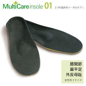 【 あす楽 】Shoesfit.com マルチケア インソール 01 レディース
