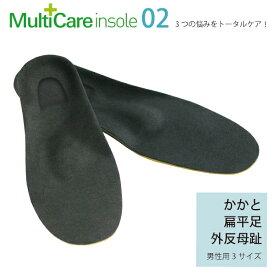 【 あす楽 】 Shoesfit.com マルチケア インソール 02 メンズ