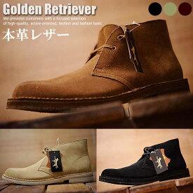本革 レザー Golden Retriever チャッカブーツ デザートブーツ ブーツ スエード メンズ 11790【Y_KO】■05171119 【ren】