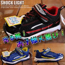 光る靴 SHOCK LIGHT スニーカー シューズ キッズ 男の子 子供靴 運動靴 軽量 8030【Y_KO】■05171119 【ren】