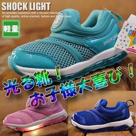 光る靴 SHOCK LIGHT スニーカー シューズ キッズ 男の子 女の子 子供靴 運動靴 軽量 2019【Y_KO】■05171119 【ren】