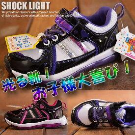 光る靴 SHOCK LIGHT スニーカー シューズ キッズ 女の子 子供靴 運動靴 軽量 4567【Y_KO】■05171115 【ren】